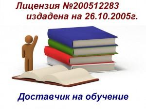 Copy of Доставчици на Обучение -Аз Мога Повече